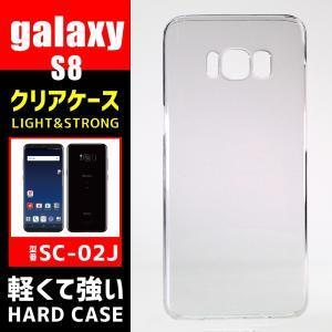 商品名 : クリアケース ハード スマホケース  対応機種 :Galaxy S8 SC-02J SC...