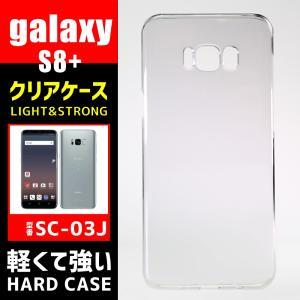 商品名 : クリアケース ハード スマホケース  対応機種 :Galaxy S8+ SC-03J S...