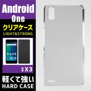 Android One X3 アンドロイドワン x3 android one スマホケース ケース カバー スマホカバー クリアケース 無色 携帯カバー ハードケース|dezicazi