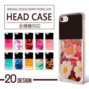 スマホケース ハードケース 全機種対応 パフューム 香水 デザインケース iPhone11 iPho...