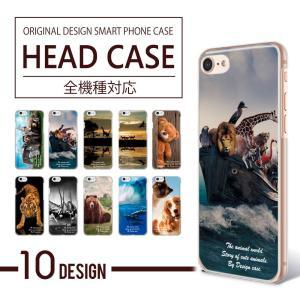 スマホケース ハードケース 全機種対応 アニマル ワールド デザインケース iPhone11 iPh...
