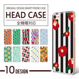 ハードケース 全機種対応 スマホケース レトロ モダン デザインケース iPhone11 iPhon...