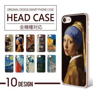商品名 : 絵画・版画 ハード スマホケース  対応機種 :Galaxy S8+ SC-03J SC...