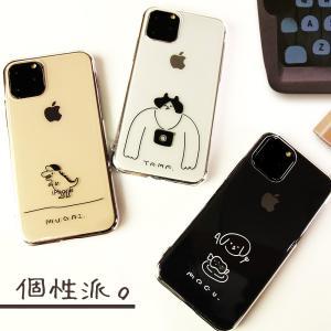 全機種対応 ハードケース スマホケース ゆるふわイラスト カッコイイ デザインケース iPhone1...