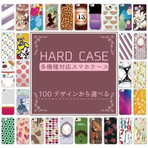 スマホケース HUAWEI ハードケース ファーウェイ 人気柄 かわいい デザインケース HUAWE...