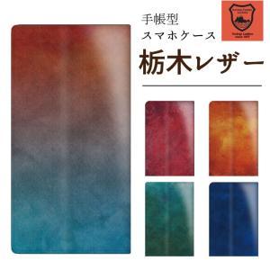 スマホケース 手帳型 全機種対応 栃木レザー 日本製 本革 iPhone8 iPhone7 plus iPhoneX Android One X2 X3 S2 S3 S4 xperia z XZ2 Z4 Z3 Z2 aquos sense R