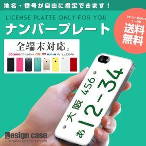 docomo ドコモ ハードケース スマホケース ナンバープレート 名入れ デザインケース Gala...