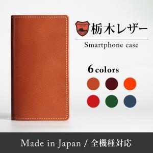 在庫限り スマホケース 手帳型 全機種対応 栃木レザー 日本製 本革 iPhone 11 Pro iPhone 11 F-02L SC-03L SCV41 F-01L SC-02L 705KC Pixel 4|dezicazi