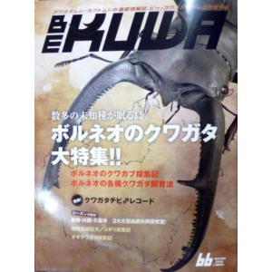 ☆先払いの場合送料無料☆BE-KUWA・No,66・ボルネオのクワガタ大特集