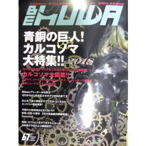 ☆先払いの場合送料無料☆BE-KUWA・No,67・青銅の巨人・カルコソマ大特集