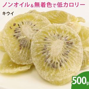 キウイ 500g ドライフルーツ 無着色 ノンオイル 乾燥フルーツ|df-marche