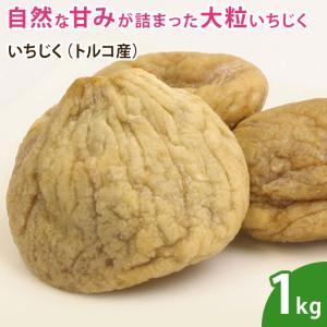 いちじく トルコ産 1kg 無添加 砂糖不使用 ノンオイル イチジク ドライ 乾燥 フルーツ