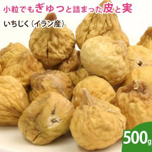 いちじく イラン産 500g ドライフルーツ 無添加 砂糖不使用 ノンオイル 乾燥フルーツ|df-marche
