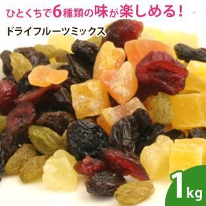 ドライフルーツミックス 1kg ドライフルーツ 乾燥フルーツ|df-marche