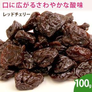 レッドチェリー 100g ドライフルーツ 無添加 ノンオイル 乾燥フルーツ|df-marche