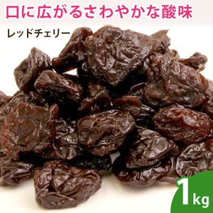 レッドチェリー 1kg ドライフルーツ 無添加 ノンオイル 乾燥フルーツ|df-marche