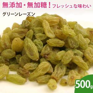 グリーンレーズン 500g ドライフルーツ 無添加 砂糖不使用 ノンオイル 乾燥フルーツ|df-marche