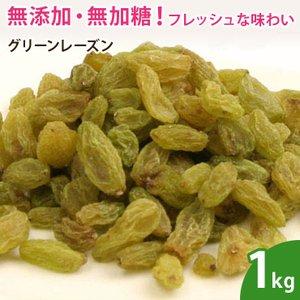 グリーンレーズン 1kg ドライフルーツ 無添加 砂糖不使用 ノンオイル 乾燥フルーツ|df-marche