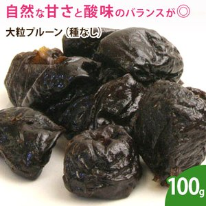 プルーン(種なし)100g ※稀に種が抜ききれず入っている場合もございます  ドライフルーツ 乾燥フルーツ|df-marche