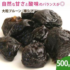 プルーン(種なし)500g ※稀に種が抜ききれず入っている場合もございます ドライフルーツ 乾燥フルーツ|df-marche