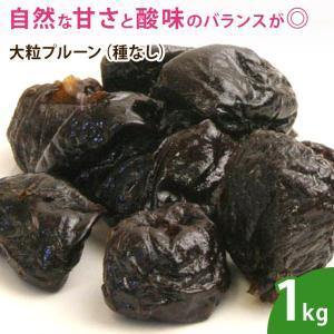 プルーン(種なし)1kg ※稀に種が抜ききれず入っている場合もございます ドライフルーツ 乾燥フルーツ|df-marche