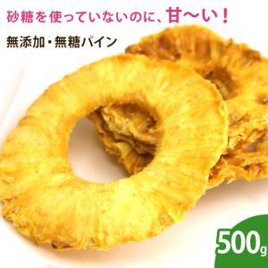 無添加ドライパイン 500g ドライフルーツ 無添加 砂糖不使用 ノンオイル 乾燥フルーツ|df-marche