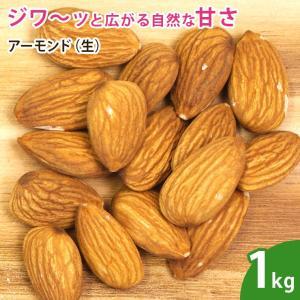 アーモンド(生) 1kg スーパーフード  ナッツ 無添加 ノンオイル|df-marche