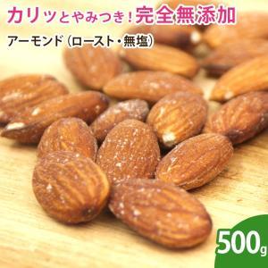 アーモンド(ロースト・無塩) 500g  ナッツ 無添加 ノンオイル 素焼き|df-marche