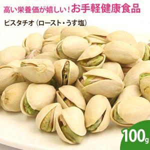 ピスタチオ(ロースト・うす塩) 100g ナッツ 無添加 ノンオイル|df-marche