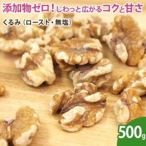 くるみ(ロースト・無塩) 500g  クルミ 胡桃 ナッツ 無添加 ノンオイル 素焼き