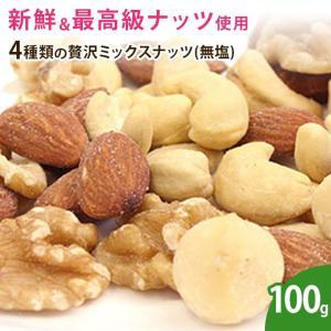 4種類の贅沢ミックスナッツ(ロースト・無塩) 100g ミックスナッツ 無塩 ナッツ 無添加 ノンオイル 素焼き|df-marche