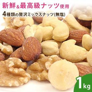 4種類の贅沢ミックスナッツ(ロースト・無塩) 1kg 無添加 素焼き 自然 バラエティ豊か|df-marche