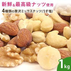 4種類の贅沢ミックスナッツ(ロースト・うす塩) 1kg 無添加 うす塩 自然 バラエティ豊か|df-marche