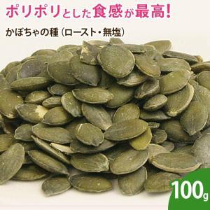 かぼちゃの種(ロースト・無塩) 100g ナッツ 無添加 ノンオイル 素焼き|df-marche