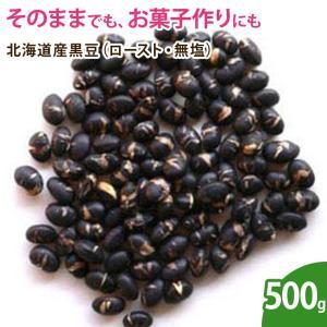 北海道産黒豆(ロースト・無塩) 500g ナッツ 無添加 ノンオイル|df-marche