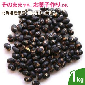 北海道産黒豆(ロースト・無塩) 1kg ナッツ 無添加 ノンオイル|df-marche