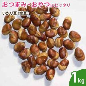 いかり豆(空豆) 1kg ナッツ 無添加|df-marche