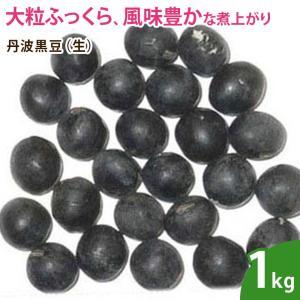 丹波黒豆(生) 1kg  ナッツ 無添加 ノンオイル|df-marche