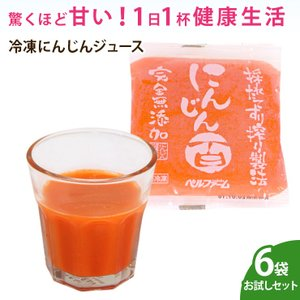 【送料無料】お試しセット 冷凍人参(にんじん)ジュース6袋(お1人様1回限り) 健康飲料 無添加 離乳食 野菜ジュース|df-marche