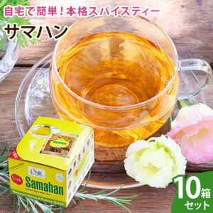 【送料無料】サマハン100包(10包×10箱)スパイスティー ダイエット|df-marche