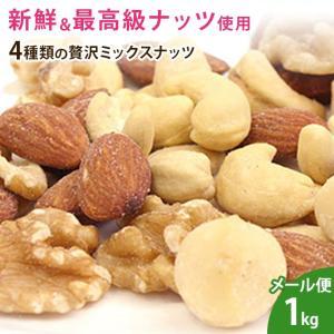 4種類の贅沢ミックスナッツ1kg 送料無料 ナッツ 無添加 アーモンド クルミ マカダミア カシュー 日時指定不可 代引き不可