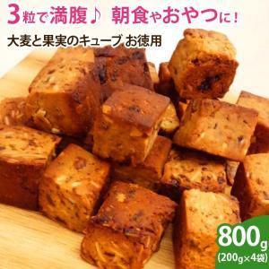 【送料無料】大麦と果実のキューブ お徳用800g(200g×4袋)|df-marche
