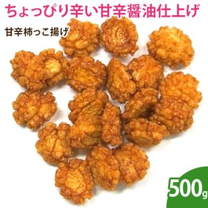 甘辛柿っこ揚げ 500g