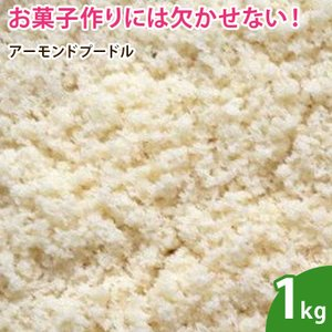 アーモンドプードル 1kg|df-marche
