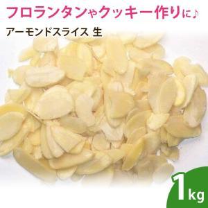 アーモンドスライス(生)1kg|df-marche