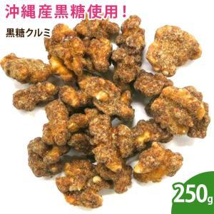黒糖クルミ 250g|df-marche