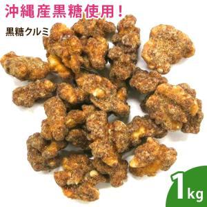 黒糖クルミ 1kg|df-marche