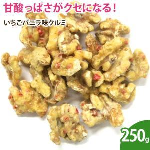 いちごバニラ味クルミ 250g|df-marche