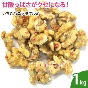 いちごバニラ味クルミ 1kg|df-marche