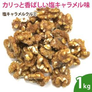 塩キャラメルクルミ 1kg|df-marche